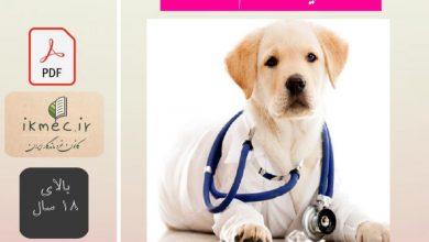 بیماری های مهم سگ