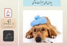 بیماریهای حیوانات خانگی