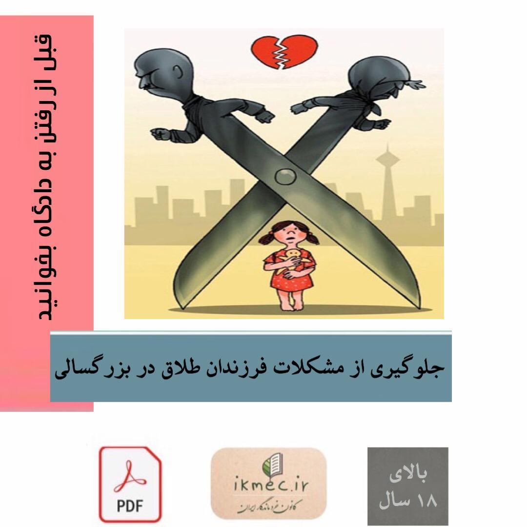 جلوگیری از مشکلات فرزندان طلاق در بزرگسالی