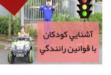 چند آموزش قوانین رانندگی به کودکان