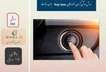 روشن کردن خودرو key less بدون ریموت