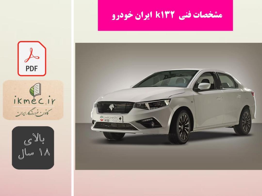 مشخصات فنی k132 ایران خودرو