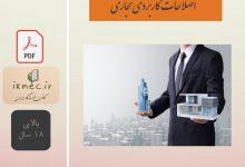 اصلاحات کاربردی تجاری
