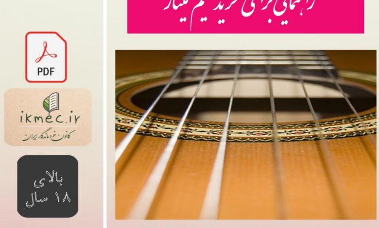 راهنمایی برای خرید سیم گیتار