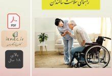 راهنمای سلامت سالمندان