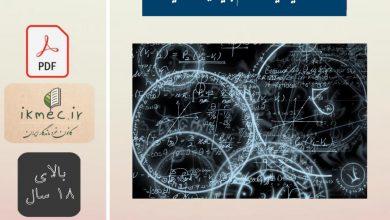 جزوه ترمودینامیک نظام جدید ویژه رشته ریاضی