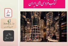کتابفروشی های ایران