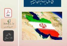 پنج سال آینده ایران را در زمینه سرمایه گذاری ببینید