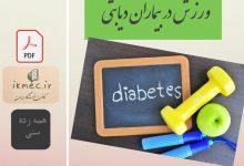 ورزش در بیماران دیابتی
