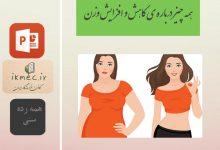 همه چیز درباره کاهش و افزایش وزن