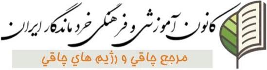 کانون خرد مادگار ایران | تناسب اندام