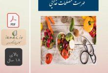 فهرست مصلحات غذایی