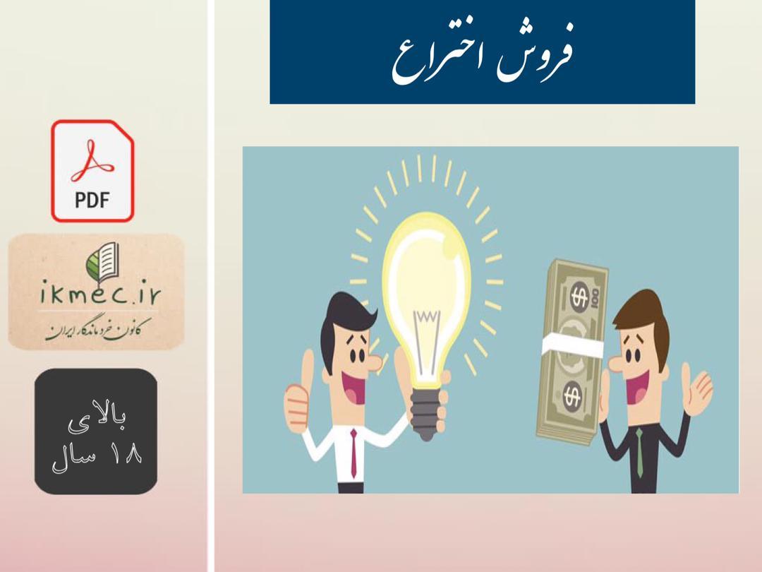 فروش اختراع