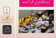 لیست نمایشگاه های بینالمللی اختراعات