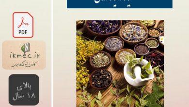 گیاه و گیاه درمانی