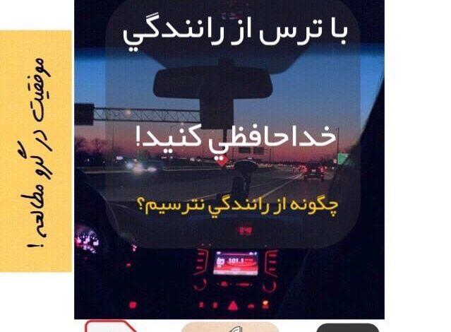 چگونه از رانندگی نترسیم ؟