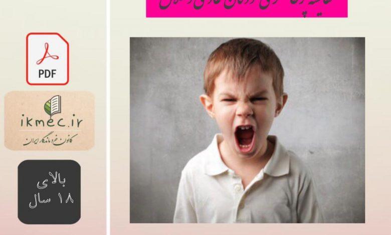 پرخاشگری کودکان طلاق