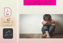 آیا افسردگی سراغ کودکان هم میاید ؟