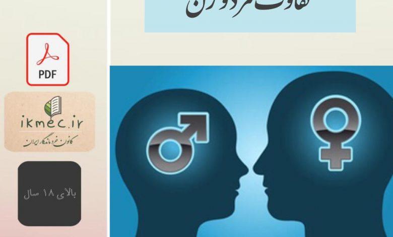 تفاوت مرد و زن