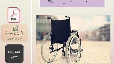 آداب معاشرت با معلولین
