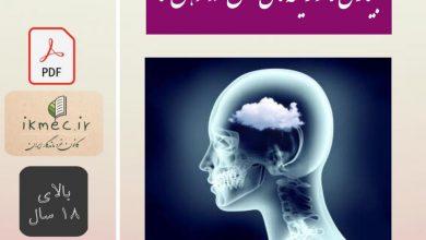 بیماری ها وریشه های آن در ذهن ما