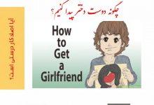 چگونه دوست دختر پیدا کنیم ؟