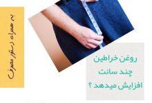 روغن خراطین چند سانت افزایش میدهد ؟ کانون خرد ماندگار ایران
