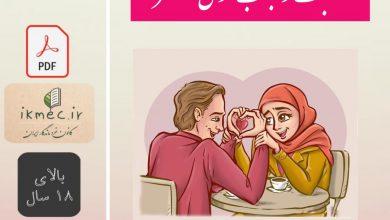 محبت و جلب قوی همسر