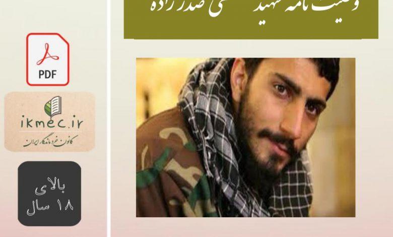 وصیت نامه شهید مصطفی صدرزاده