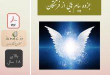 جزوه پیام هایی از فرشتگان