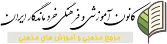کانون خرد ماندگار ایران | مذهبی