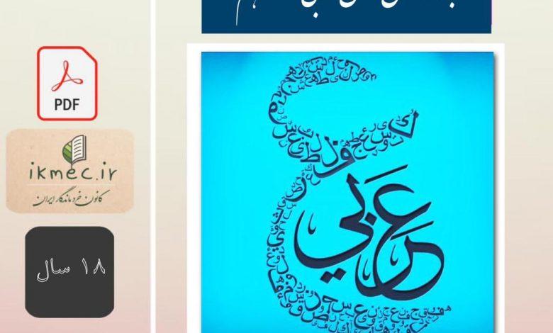 جزوه کامل درس عربی دوازدهم