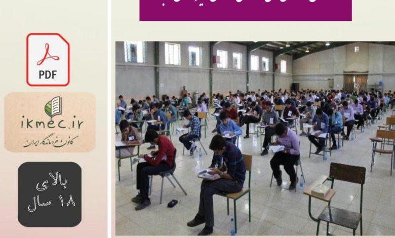 ۴۰۰ سوال آزمون های ورودی مدارس تیزهوشان و برتر