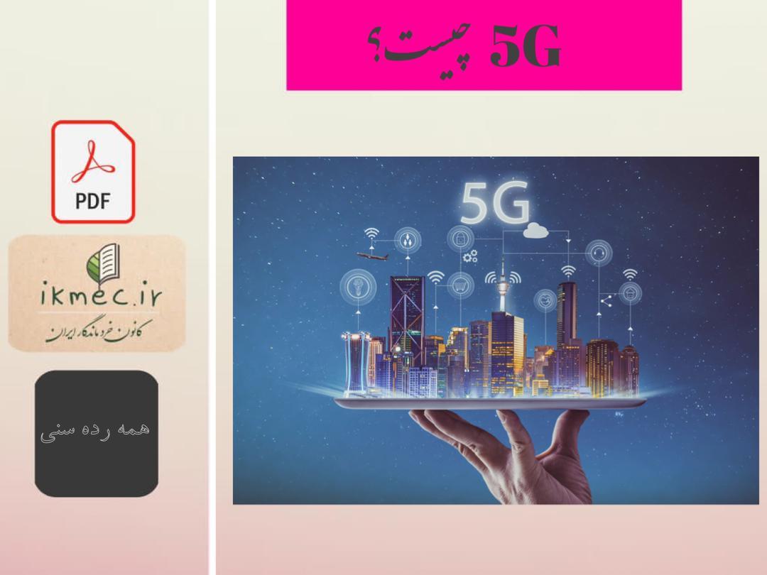 5G چیست ؟