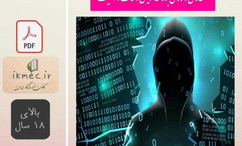 نفشه های راه های برنامه نویسی و هک و امنیت