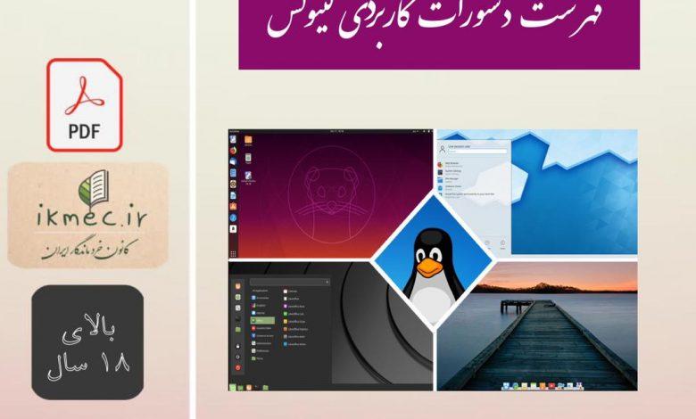فهرست دستورات کاربردی لینوکس