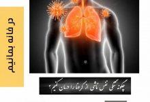 چگونه تنگی نفس ناشی از کرونا را درمان کنیم؟