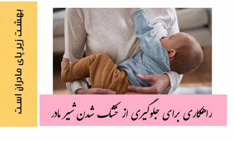 جلوگیری از خشک شدن شیر مادر