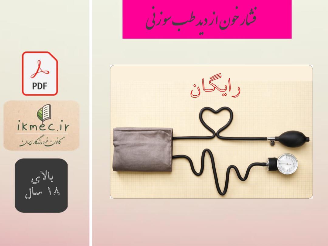 فشار خون از دید طب سوزنی