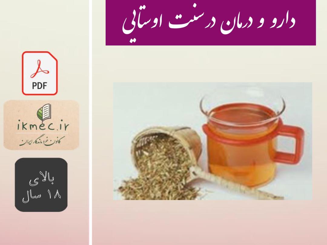 دارو و درمان در سنت اوستایی