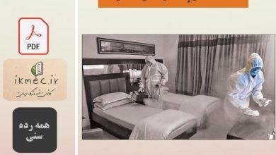 دستورالعمل بهداشتی هتل ها در کرونا