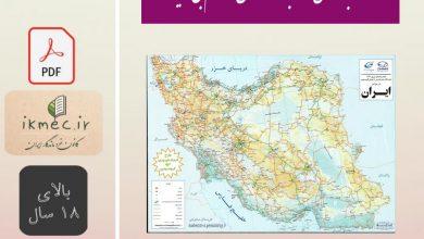 نقشه جاده های کشور با ذکر فواصل و زوم بی نهایت