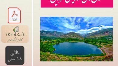 مکان های توریستی قزوین