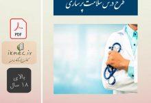 طرح درس سلامت پرستاری