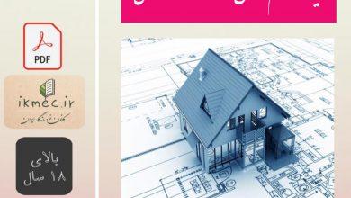 لیست تمام دروس ارائه شده رشته معماری
