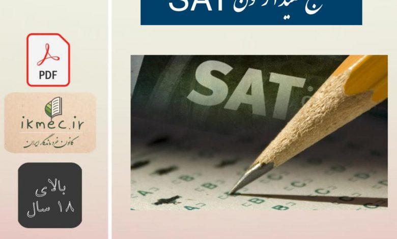 منبع مفید آزمون SAT