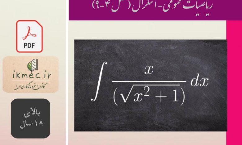 ریاضیات عمومی-انتگرال (فصل ۴-۹)