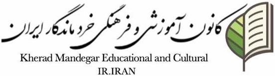 کانون خرد ماندگار ایران | قالب وبلاگ